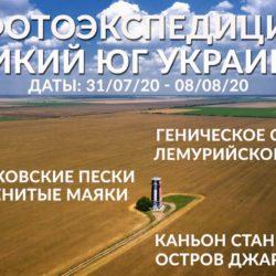 Фотоэкспедиция «Дикий юг Украины»