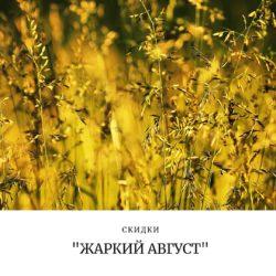 Скидки «Жаркий Август»